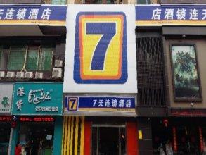 7 Days Inn·Shenzhen Airport Fuyong Great Ocean Road Phoenix Century Business Plaza