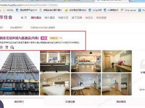 Hanting Hotel (Xi'an Fengcheng 9th Road)