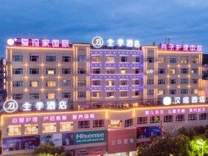 Hanting Express Shaoxing Xinchang Gushan Road Branch