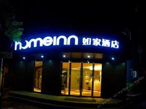 Home Inn Xi'an Bell Tower Juhuayuan