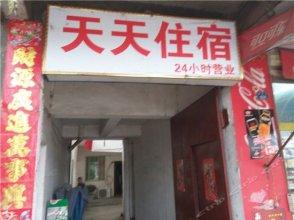 Xindu Tiantian Hostel