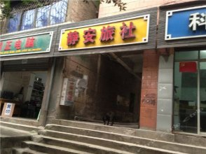 Jing'an Hostel