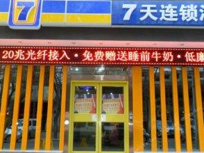 7Days Inn Xi'an Bell Tower