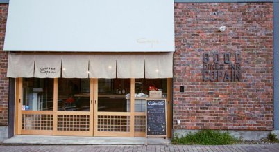Good Diner Inn Copain