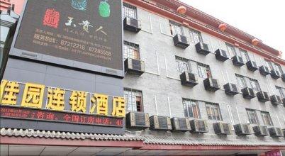 Garden Inn Xi'an Xidajie