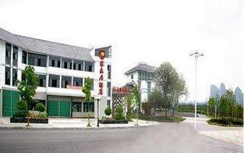 Yingtan Longhushan Jialeju Hotel