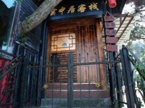 Lushan Yunzhongju Hostel