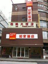 Home Inn Shanghai Nanjing Road Pedestrian Street Huanghe Road Branch