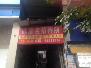 Chenyanming Hostel