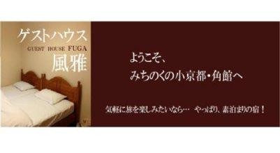 Guesthouse Fuga