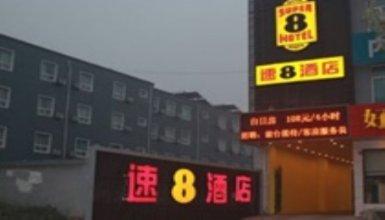 Super 8 Hotel Beijing Shunyi Xinguozhan Fuqianyiji