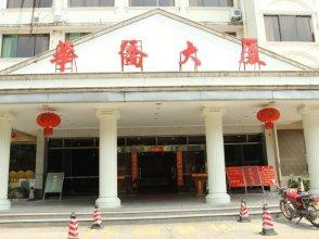 Huaqiao Mansion Hotel