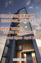 Nest Hotel Tokyo Hanzomon