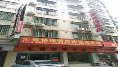 Qingyuan Lianzhou Huijing Express Hotel
