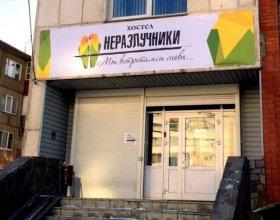 Nerazluchniki - Hostel