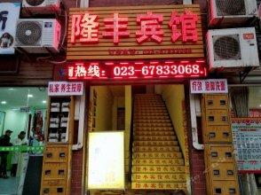 Longfeng Business Motel