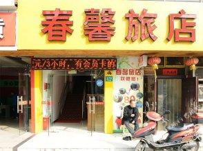 Chunxin Hostel