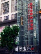 Weijing Business Hotel
