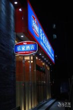 Happy House Clain Hotels Daguanyuan Branch