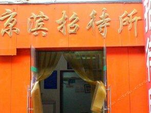 北京京滨龙招待所