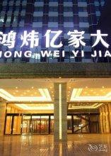 Hong Wei Yi Jia Beijing Bei Yuan