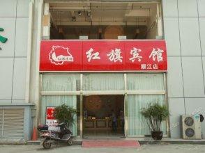 Hongqi Hotel (Shunjiang)