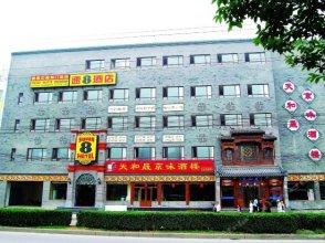 Super 8 Hotel Beijing Shi Jing Shan Hai Te Hua Yua