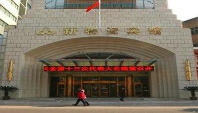 Wuhu New Supplies Hotel