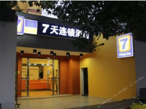 7 Days Inn (Xi'an Xiaozhai Metro Station Great Wild Goose Pagoda North Square)