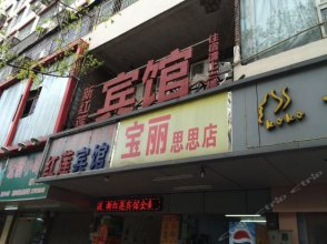 Xinhonglian Hotel