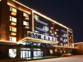 Xana Hotelle (Anxin Baiyangdian)