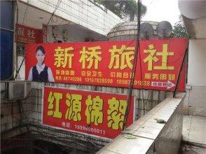 Xinqiao Hostel