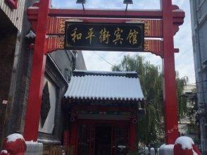 Beijing Heping Street Hotel