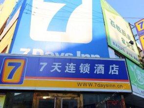 7 Days Inn Shenyang Middle Street Pedestrian Street