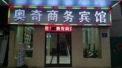 Aoqi Business Hotel