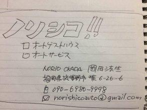 Norishico Auto Guest House - Hostel