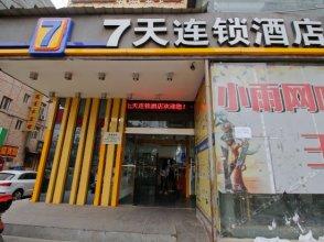 7 Days Inn Xian Sanqiao Subway Station Branch