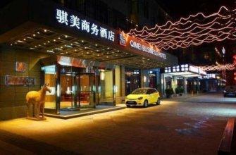 Qimei Business Hotel Xi'an