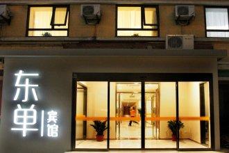 Dongdan Hotel Beijing