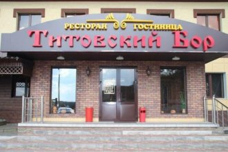 Hotel Titovsky Bor