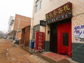 Wangchang'an Inn (Xi'an Bailuyuan branch)