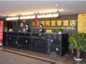 Weishui Tangyuan Hot Spring Hotel Xi'an