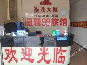 Wenxin 99 Hostel