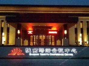 陕西汤峪会议中心