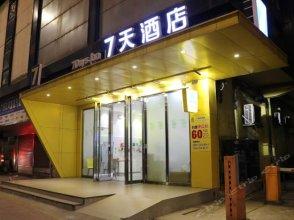 7 Days Premium Guangzhou Shahe Branch