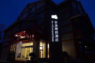 Ane Courtyard Hotel-Du Jiang Yan Branch