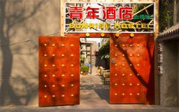 Beijing Sunrise Hotel Beihai Branch - Hostel