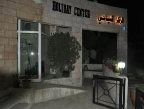 Al Markaz Al Seyahi - Jordanian Holiday Center
