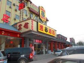 Super 8 Hotel (Beijing Chengshousi Road)