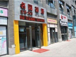 Xi'an No. 8 Inn